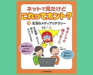 北折一 編著 少年写真新聞社 2000円+税