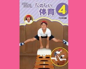 体育3_大日本図書