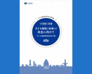 大阪府が作成した「子ども施設環境配慮手引書」