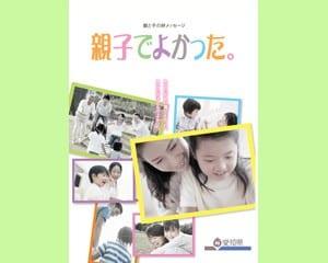 愛知県「2分の1成人式」啓発資料/「親子でよかった。」(2009年刊)