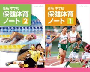 体育2_大日本図書
