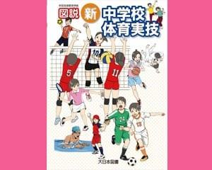 体育1_大日本図書