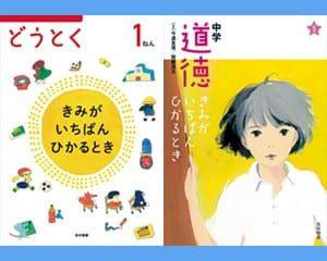 道徳_光村図書出版