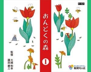 音読_教育同人社