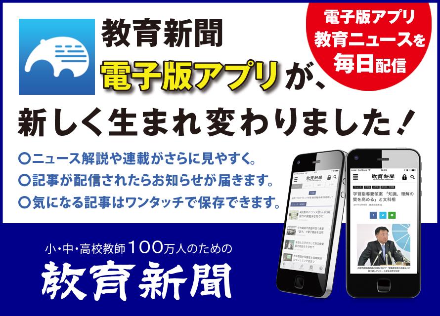 教育新聞appA