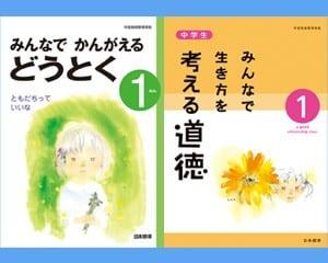 道徳_日本標準