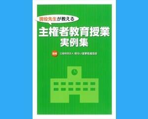 (公)明るい選挙推進協会 監修 国政情報センター 2500円+税