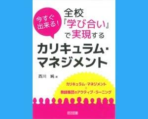 西川純 著 明治図書出版 1900円+税
