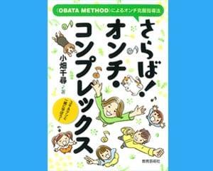 小畑千尋 著 教育芸術社 1300円+税