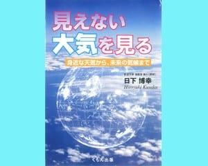 日下博幸 著 くもん出版 1400円+税