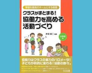 赤坂真二 編著 明治図書出版 1660円+税