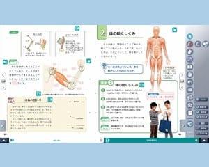 8面_新興出版社啓林館