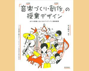石上則子 監修 教育芸術社 2000円+税