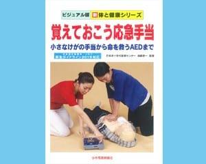 加藤啓一 監修 少年写真新聞社 2100円+税