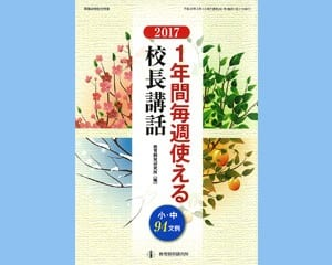 教育開発研究所 編 教育開発研究所 2000円+税