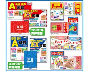 日本標準_小学校