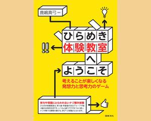 鹿嶋真弓 編著 図書文化社 1260円+税