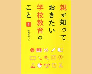 赤堀侃司 著 ジャムハウス 1700円+税