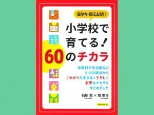 石川晋、南惠介 著 フォーラム・A 2200円+税