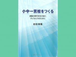 初田幸隆 著 ミヤオビパブリッシング 1800円+税
