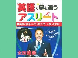 太田雄貴 著 くもん出版 2800円+税