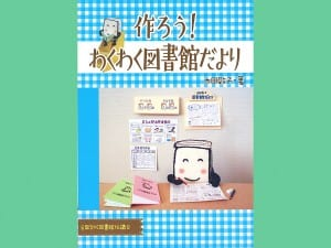 太田敬子 著 全国学校図書館協議会 3000円+税