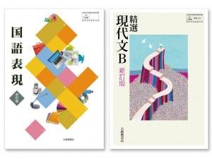 20170522_n6大修館書店