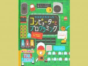なるほどわかったコンピューターとプログラミング ロージー・ディキンズ 著 ショー・ニールセン 絵 ひさかたチャイルド 1800円+税