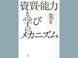 奈須正裕 著 東洋館出版社 1850円+税