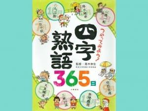 つかってみよう!四字熟語365日 青木伸生 監修 小峰書店 4000円+税