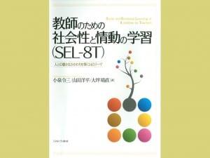 教師のための社会性と情動の学習(SEL―8T) 小泉令三ほか 著 ミネルヴァ書房 2600円+税