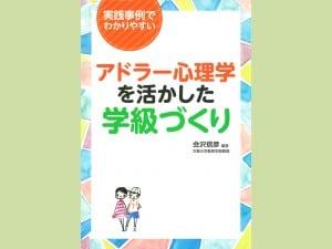会沢信彦 編著 学事出版 1200円+税