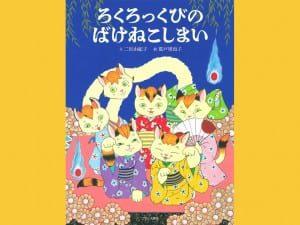 二宮由紀子 文 荒戸里也子 絵 ブロンズ新社 1400円+税