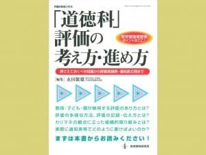 「道徳科」評価の考え方・進め方 永田繁雄 編 教育開発研究所 1800円+税