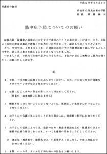 Taro-H29.4