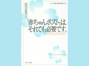 田尻由貴子 著 ミネルヴァ書房 2000円+税