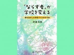 武井敦史 著 教育開発研究所 2200円+税