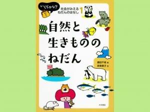 藤田千枝 編 新美景子 著 大月書店 2000円+税
