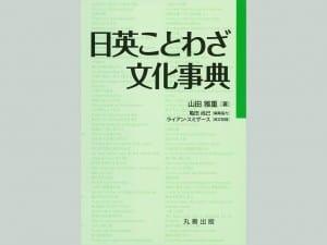 山田雅重 著 丸善出版 3800円+税
