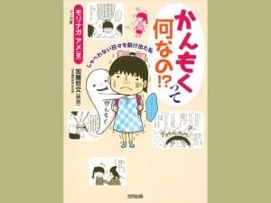 モリナガアメ 著 加藤哲文 解説 合同出版 1280円+税