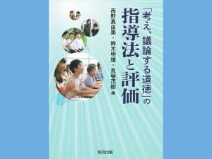 西野真由美ほか 編 教育出版 2400円+税