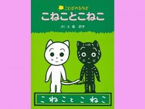 東君平 作・絵 廣済堂あかつき 880円+税