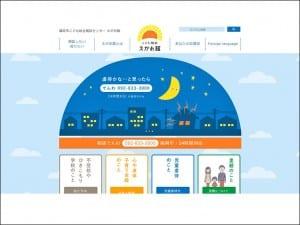 キッズデザイン賞を受賞した福岡市こども総合相談センターえがお館のホームページ