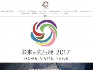 未来の先生展の公式サイト