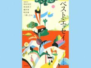 日本文藝家協会 編 光村図書出版 2000円+税