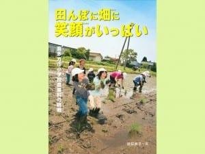 浜田尚子 著 佼成出版社 1500円+税