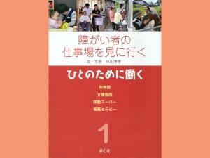 小山博孝 文・写真 童心社 各巻2800円+税