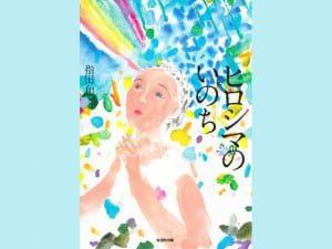 指田和 著 文研出版 1400円+税