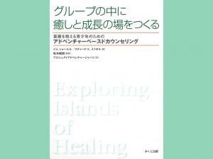 J・ショーエル/R・S・メイゼル 著 みくに出版 4000円+税