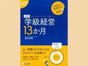 渡辺秀貴 著 光文書院 1500円+税